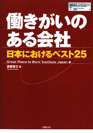働きがいのある会社―日本におけるベスト25の詳細を見る