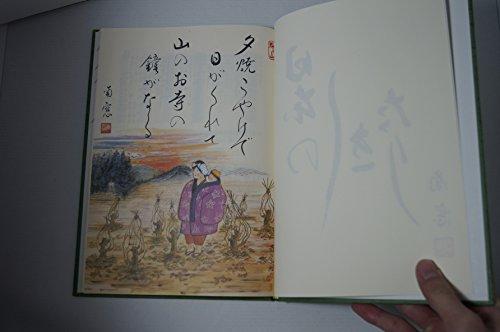 普及版 日本のしきたり~冠婚葬祭表書き特集