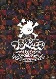つるの渋公 ~ひとのうただけどつるのうたツアー2012 Final 大人だけど子供の日スペシャル~ [DVD] / つるの剛士 (出演)