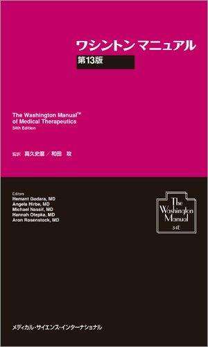 ワシントンマニュアル 第13版の詳細を見る