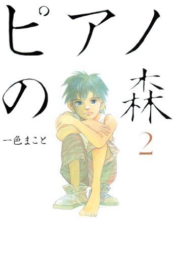ピアノの森(2) (モーニングコミックス)