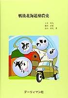 戦後北海道酪農史