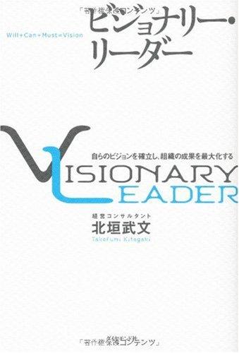 ビジョナリー・リーダー―自らのビジョンを確立し、組織の成果を最大化するの詳細を見る