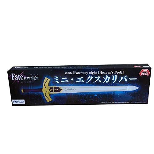 劇場版 Fate/stay night Heavens Feel ミニエクスカリバー