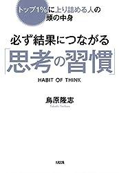 トップ1%に上り詰める人の頭の中身 必ず結果につながる「思考の習慣」 (大和出版)
