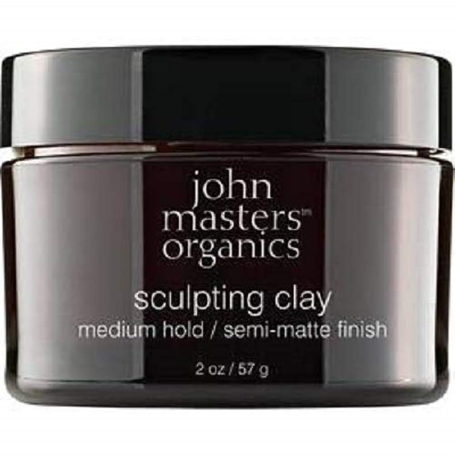 塊端末篭John Masters Organics Sculpting Clay medium hold / semi-matt finish 2 OZ,57 g