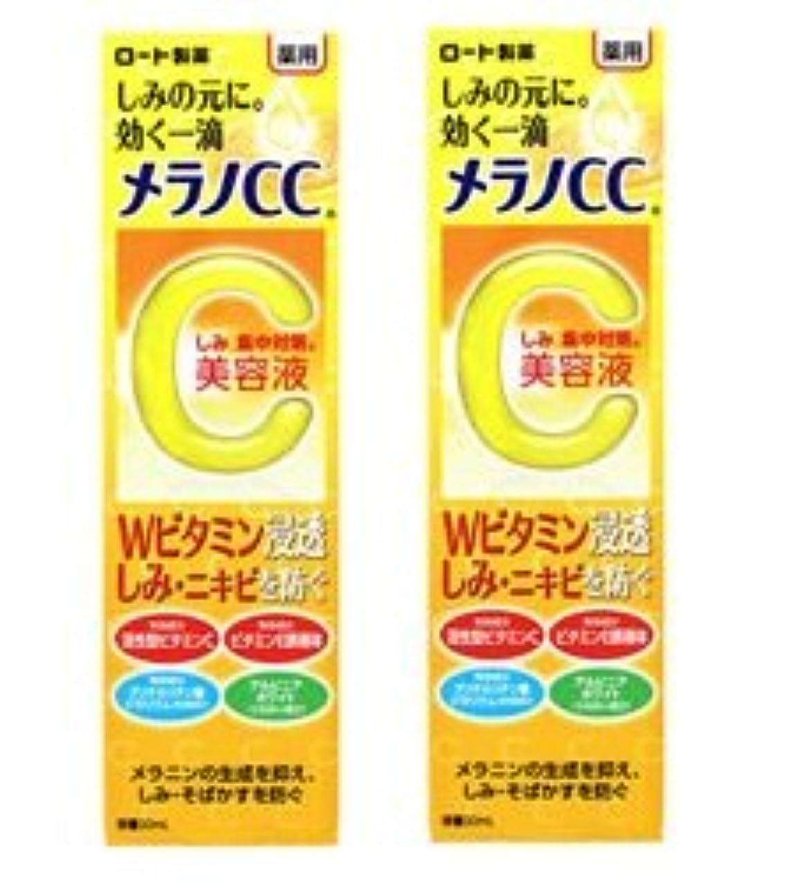手足絶対の団結する【2個セット】メラノCC 薬用しみ集中対策美容液 20ml