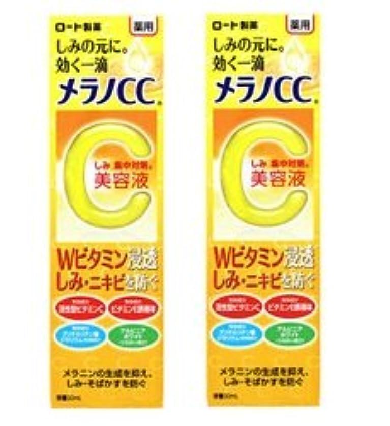 ブロックくるみ不公平【2個セット】メラノCC 薬用しみ集中対策美容液 20ml
