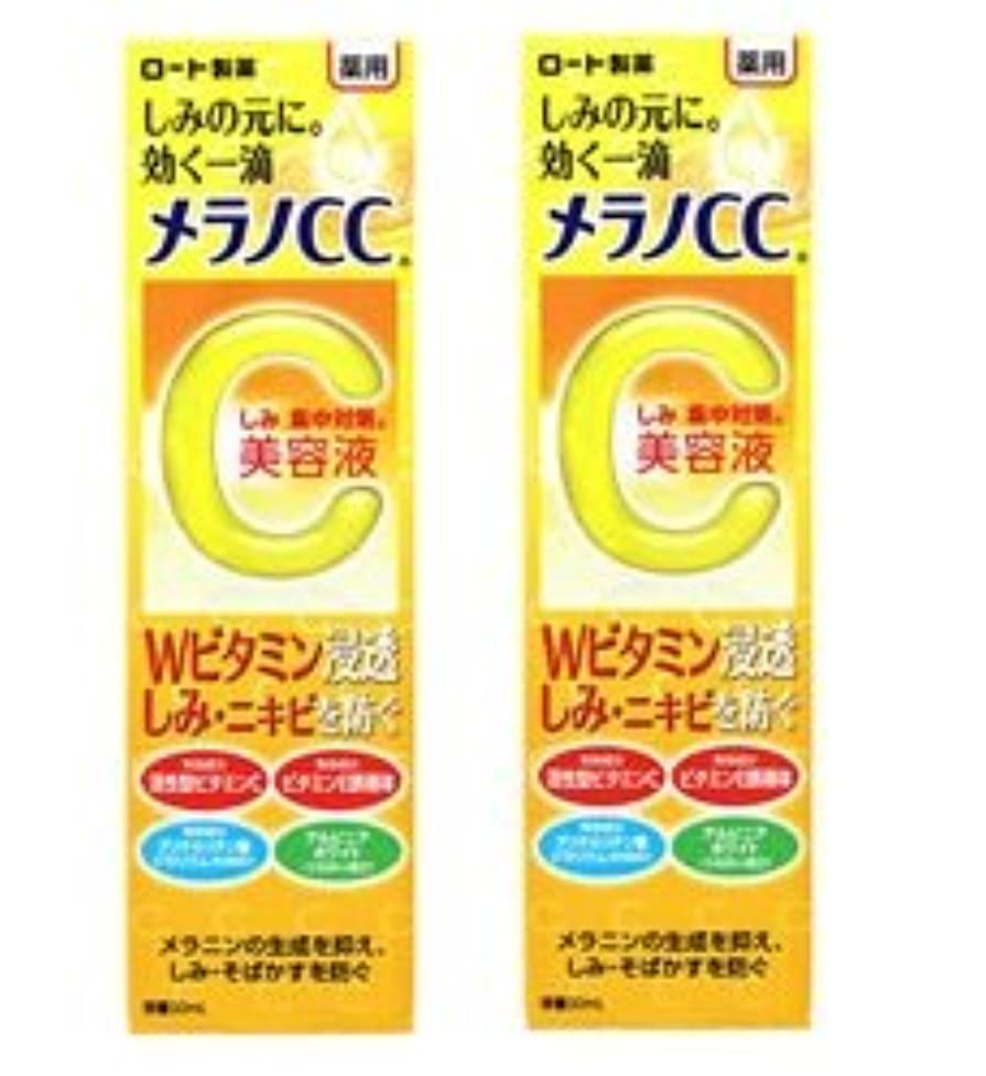 手使役自宅で【2個セット】メラノCC 薬用しみ集中対策美容液 20ml