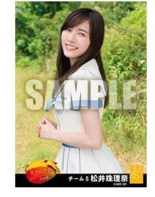 SKE48 松井珠理奈 意外にマンゴー Ama・・・