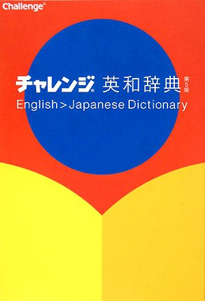 チャレンジ英和辞典 第5版