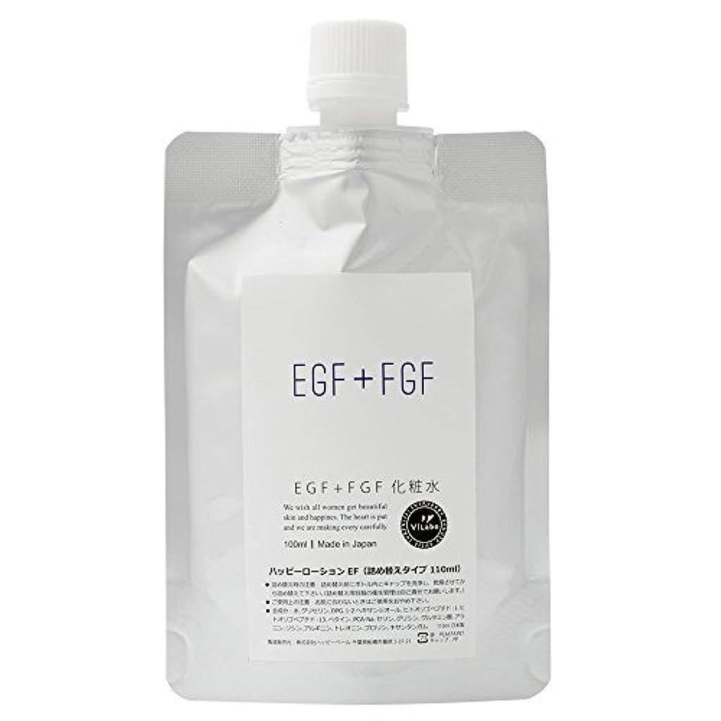 合図のためにトンネルViLabo EGF+FGF化粧水 (ハッピーローションEF)110ml 詰め替え用パウチ ビラボ