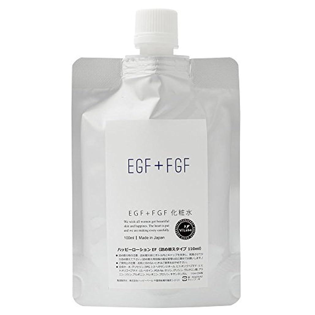 解説布モジュールEGF+FGF化粧水-天然温泉水+高級美容成分の浸透型化粧水-品名:ハッピーローションEF ノンパラベン、アルコール、フェノキシエタノール、石油系合成界面活性剤無添加 (詰め替えパウチ110ml)