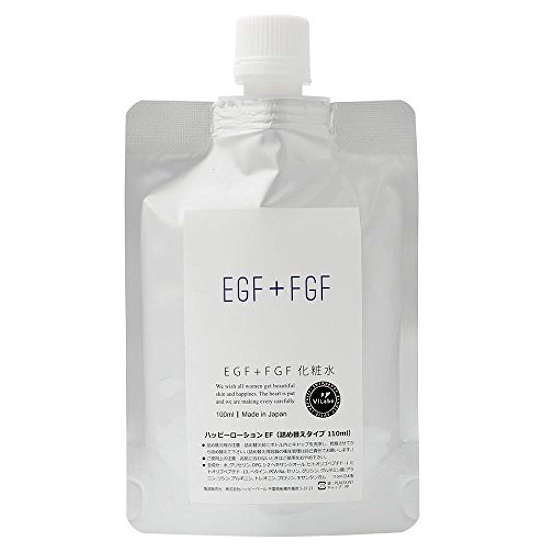 見る人夕方言語学EGF+FGF化粧水-天然温泉水+高級美容成分の浸透型化粧水-品名:ハッピーローションEF ノンパラベン、アルコール、フェノキシエタノール、石油系合成界面活性剤無添加 (詰め替えパウチ110ml)