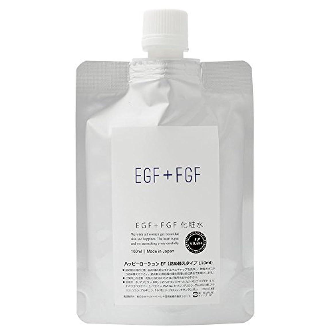 賛美歌領事館急行するViLabo EGF+FGF化粧水 (ハッピーローションEF)110ml 詰め替え用パウチ ビラボ