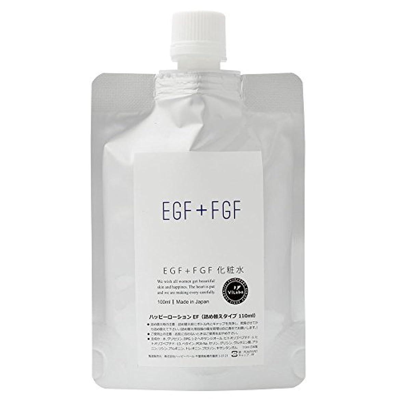クリップ問い合わせ遅いEGF+FGF化粧水-天然温泉水+高級美容成分の浸透型化粧水-品名:ハッピーローションEF ノンパラベン、アルコール、フェノキシエタノール、石油系合成界面活性剤無添加 (詰め替えパウチ110ml)