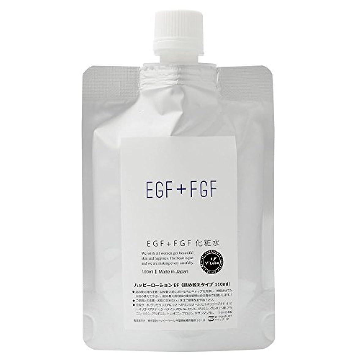 のため狂う数字EGF+FGF化粧水-天然温泉水+高級美容成分の浸透型化粧水-品名:ハッピーローションEF ノンパラベン、アルコール、フェノキシエタノール、石油系合成界面活性剤無添加 (詰め替えパウチ110ml)