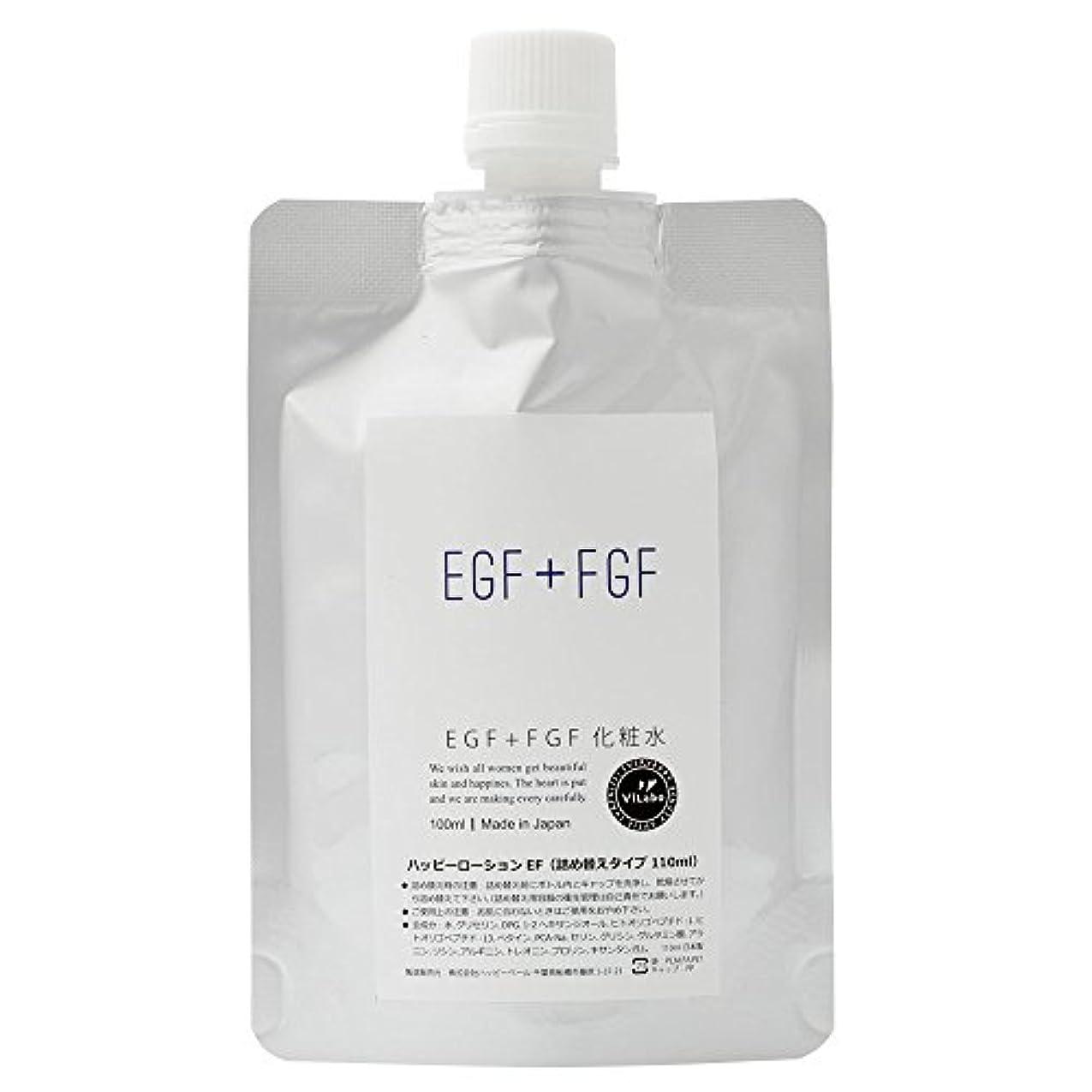 アノイ到着小人ViLabo EGF+FGF化粧水 (ハッピーローションEF)110ml 詰め替え用パウチ ビラボ