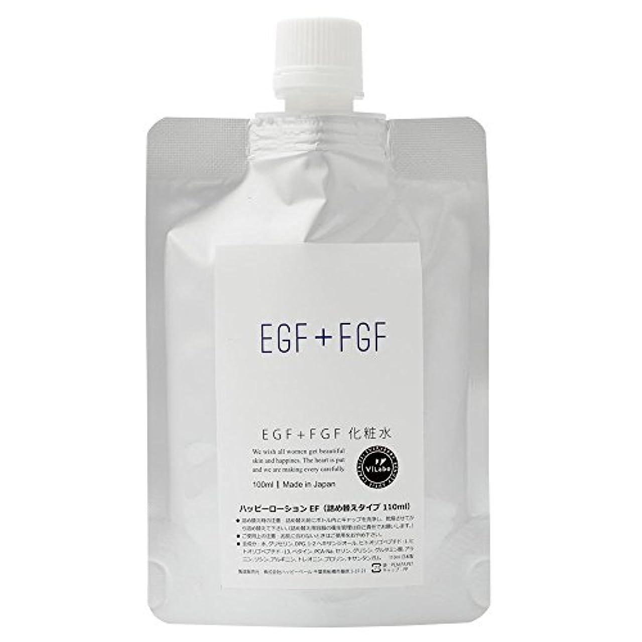 アーティファクト戦士キルトEGF+FGF化粧水-天然温泉水+高級美容成分の浸透型化粧水-品名:ハッピーローションEF ノンパラベン、アルコール、フェノキシエタノール、石油系合成界面活性剤無添加 (詰め替えパウチ110ml)