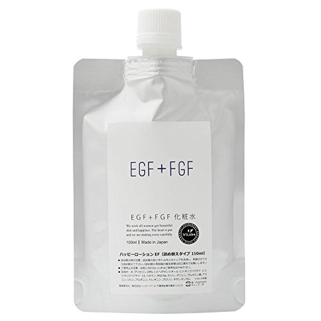 スクリーチ解釈的アルカトラズ島ViLabo EGF+FGF化粧水 (ハッピーローションEF)110ml 詰め替え用パウチ ビラボ