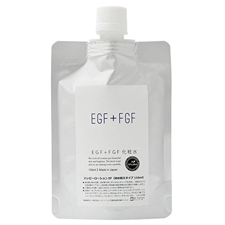 ただ誇大妄想植物学者ViLabo EGF+FGF化粧水 (販売名:ハッピーローションEF)110ml 詰め替え用パウチ