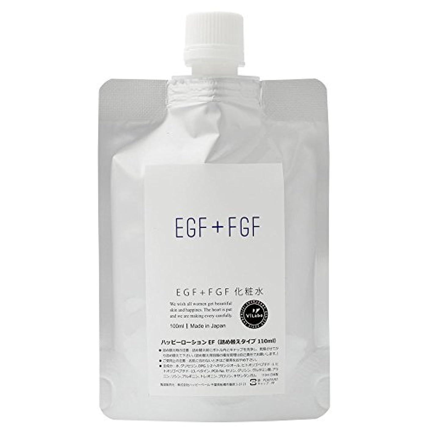 反逆者プログレッシブ輸送ViLabo EGF+FGF化粧水 (ハッピーローションEF)110ml 詰め替え用パウチ ビラボ