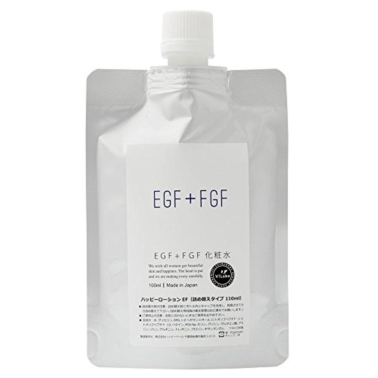 格納保守可能お世話になったEGF+FGF化粧水-天然温泉水+高級美容成分の浸透型化粧水-品名:ハッピーローションEF ノンパラベン、アルコール、フェノキシエタノール、石油系合成界面活性剤無添加 (詰め替えパウチ110ml)