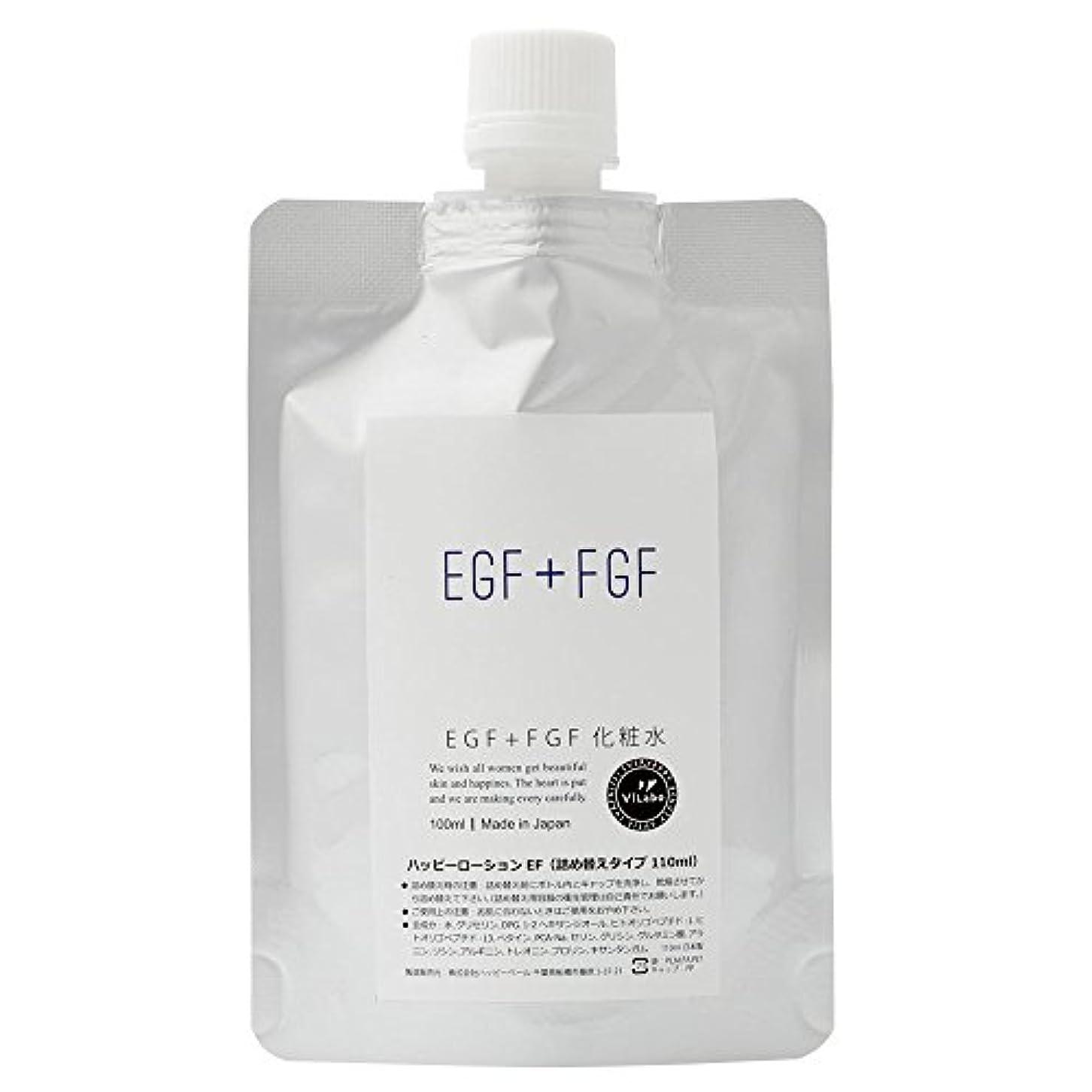 大騒ぎ責める航海EGF+FGF化粧水-天然温泉水+高級美容成分の浸透型化粧水-品名:ハッピーローションEF ノンパラベン、アルコール、フェノキシエタノール、石油系合成界面活性剤無添加 (詰め替えパウチ110ml)