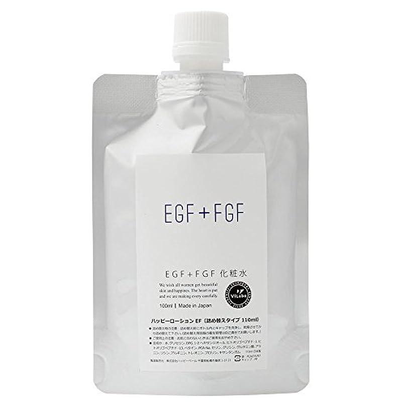 EGF+FGF化粧水-天然温泉水+高級美容成分の浸透型化粧水-品名:ハッピーローションEF ノンパラベン、アルコール、フェノキシエタノール、石油系合成界面活性剤無添加 (詰め替えパウチ110ml)
