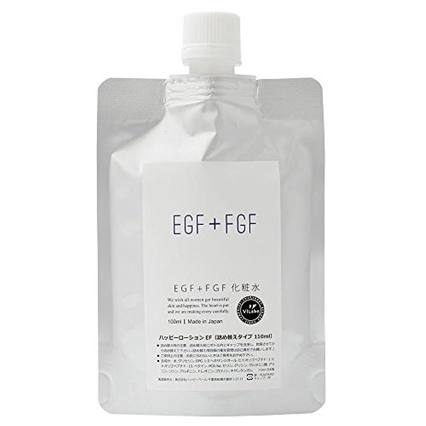 ストロー浴室体系的にEGF+FGF化粧水-天然温泉水+高級美容成分の浸透型化粧水-品名:ハッピーローションEF ノンパラベン、アルコール、フェノキシエタノール、石油系合成界面活性剤無添加 (詰め替えパウチ110ml)