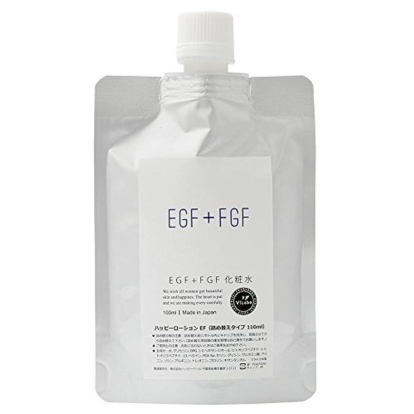 保有者要件支店ViLabo EGF+FGF化粧水 (ハッピーローションEF)110ml 詰め替え用パウチ ビラボ
