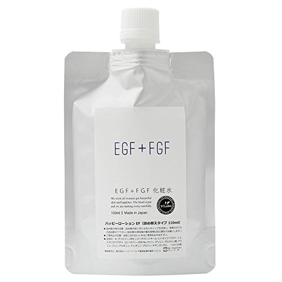 識別する十年スノーケルViLabo EGF+FGF化粧水 (ハッピーローションEF)110ml 詰め替え用パウチ ビラボ
