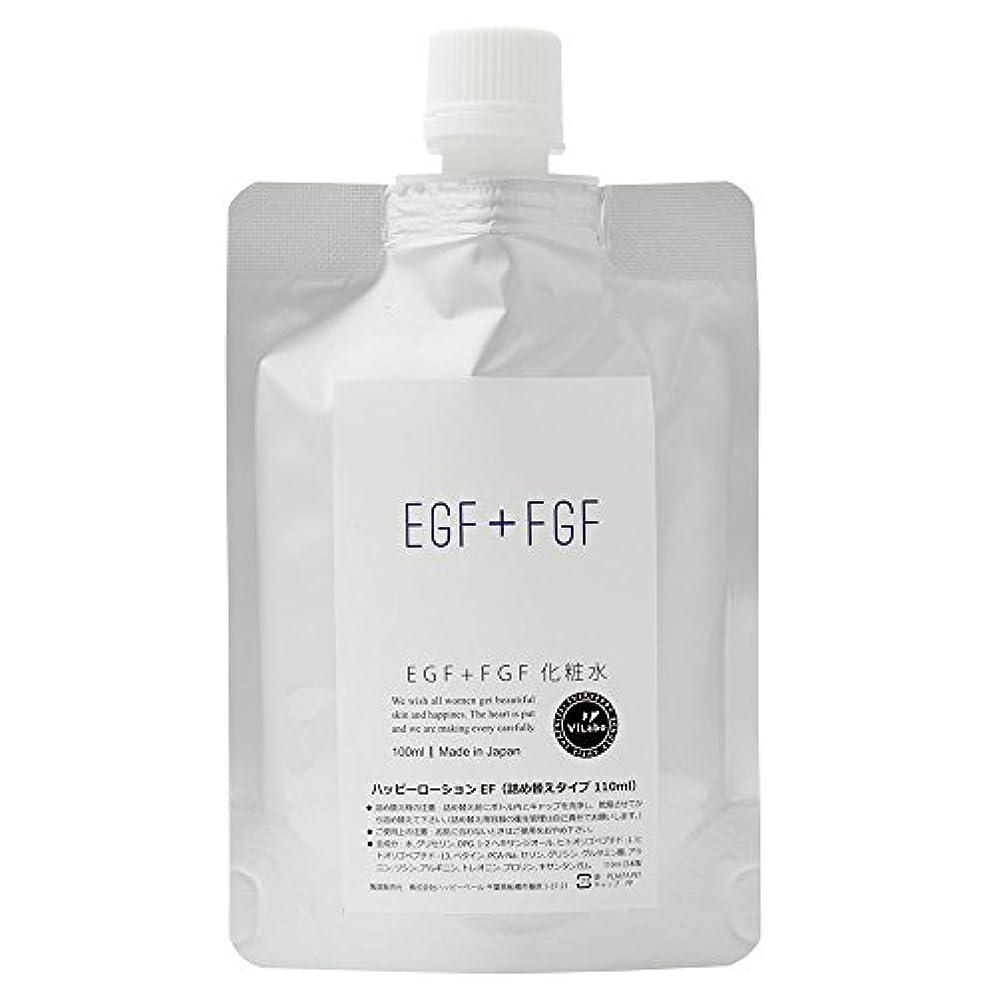 修正する最適ジェームズダイソンEGF+FGF化粧水-天然温泉水+高級美容成分の浸透型化粧水-品名:ハッピーローションEF ノンパラベン、アルコール、フェノキシエタノール、石油系合成界面活性剤無添加 (詰め替えパウチ110ml)