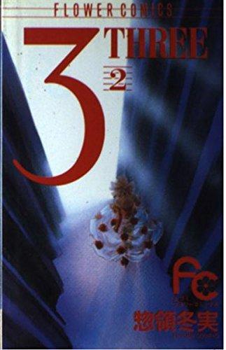 3ーThree 2 (フラワーコミックス)の詳細を見る