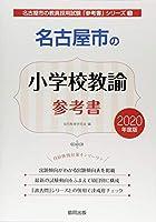 名古屋市の小学校教諭参考書 2020年度版 (名古屋市の教員採用試験「参考書」シリーズ)