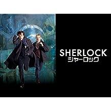 SHERLOCK/シャーロック シーズン1(字幕版)