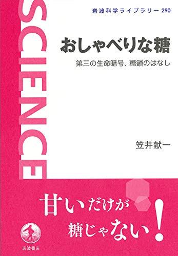 おしゃべりな糖 (岩波科学ライブラリー)