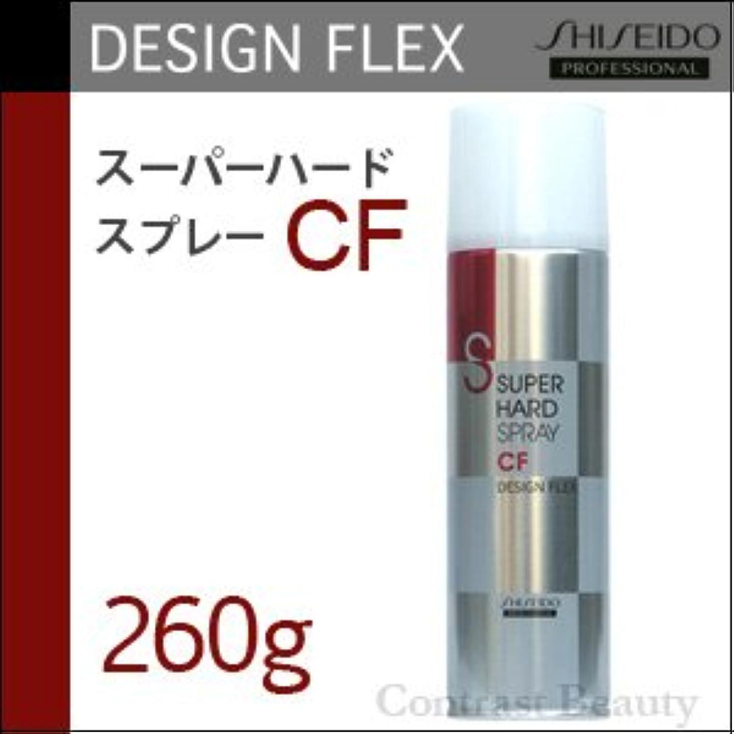 あまりにも理容室身元【x4個セット】 資生堂 デザインフレックス スーパーハードスプレーCF 260g