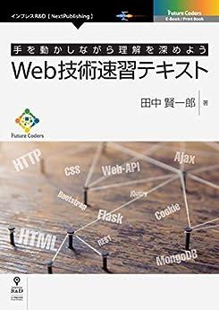 [田中 賢一郎]のWeb技術速習テキスト (Future Coders(NextPublishing))