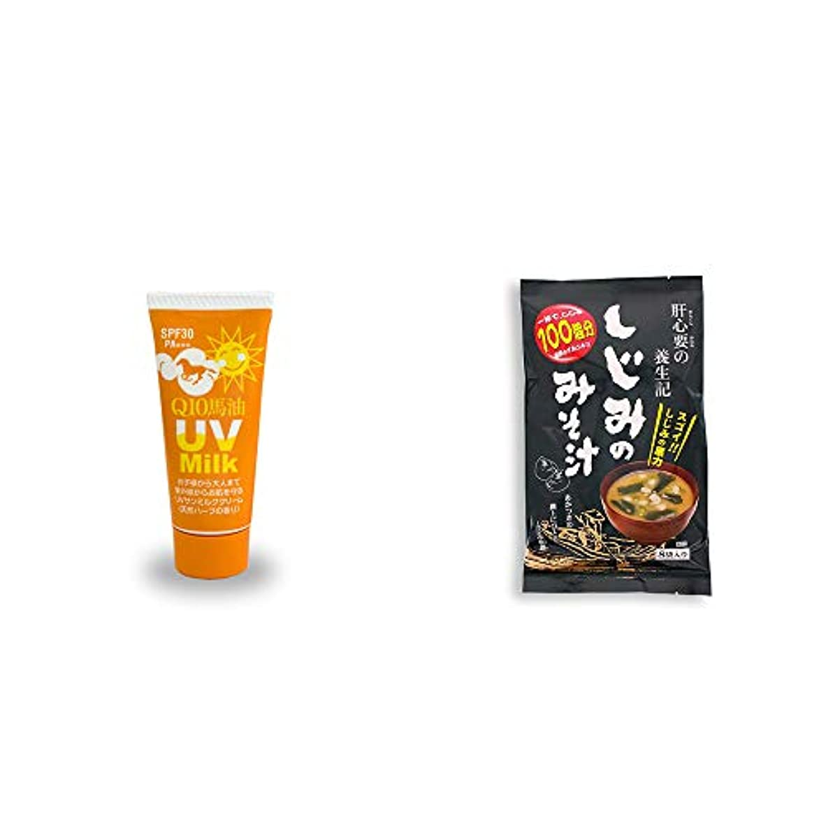 ビルマ激しい粘土[2点セット] 炭黒泉 Q10馬油 UVサンミルク[天然ハーブ](40g)?肝心要の養生記 しじみのみそ汁(56g(7g×8袋))