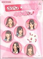 AKB48 ぷっちょ AKB48ちょ クリアファイル