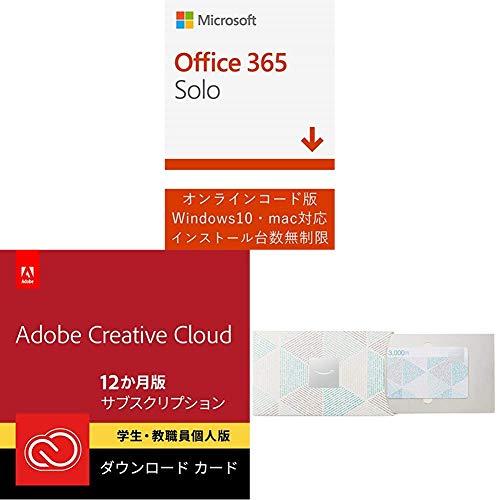 Microsoft Office 365 Solo +Adobe Creative Cloud コンプリート|学生・教職員個人版|12か月版 (Amazonギフト券3000円付き)