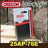 チェンソー用 替刃(25AP-76E) オレゴン(OREGON)純正ソーチェン(チェーン刃)/チェーンソー用