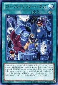 遊戯王 SHSP-JP062-R 《ゴーストリック・ハウス》 Rare