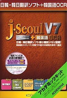 日韓・韓日翻訳ソフト j・Seoul V7 + 韓国語OCR アカデミックキット