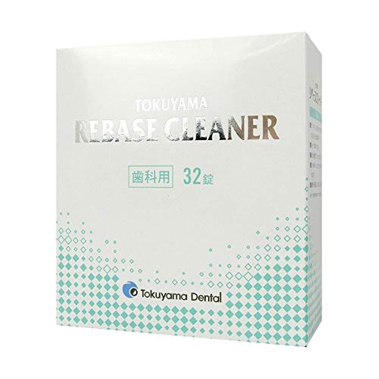 最終的に見物人リマークトクヤマ リベースクリーナー 32錠(入れ歯洗浄剤) × 1個