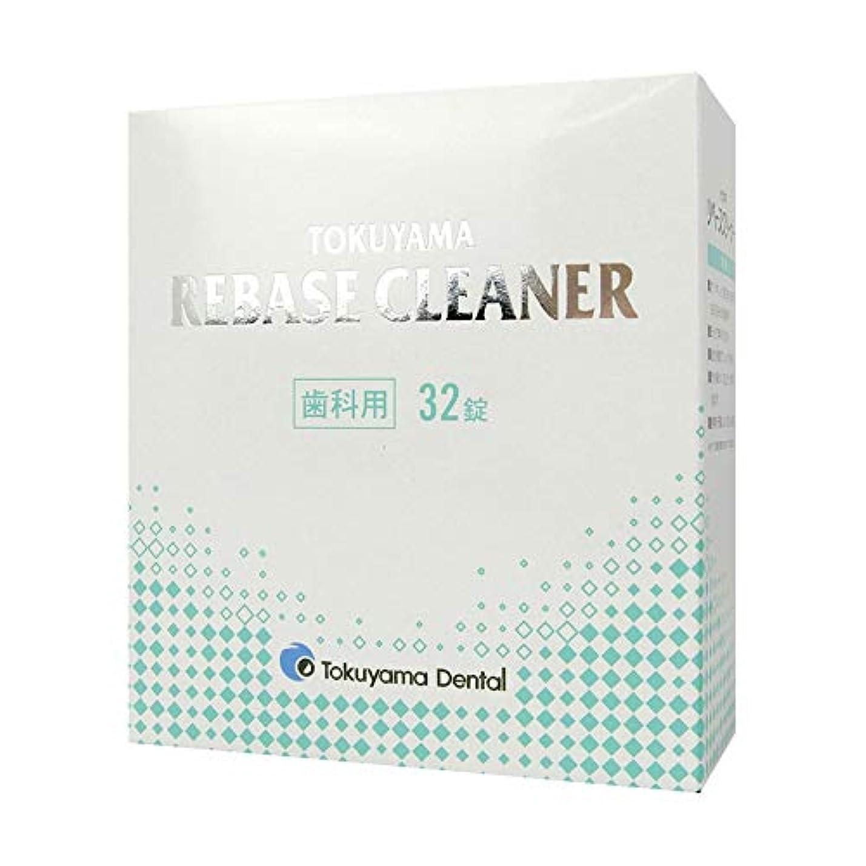 トクヤマ リベースクリーナー 32錠(入れ歯洗浄剤) × 1個