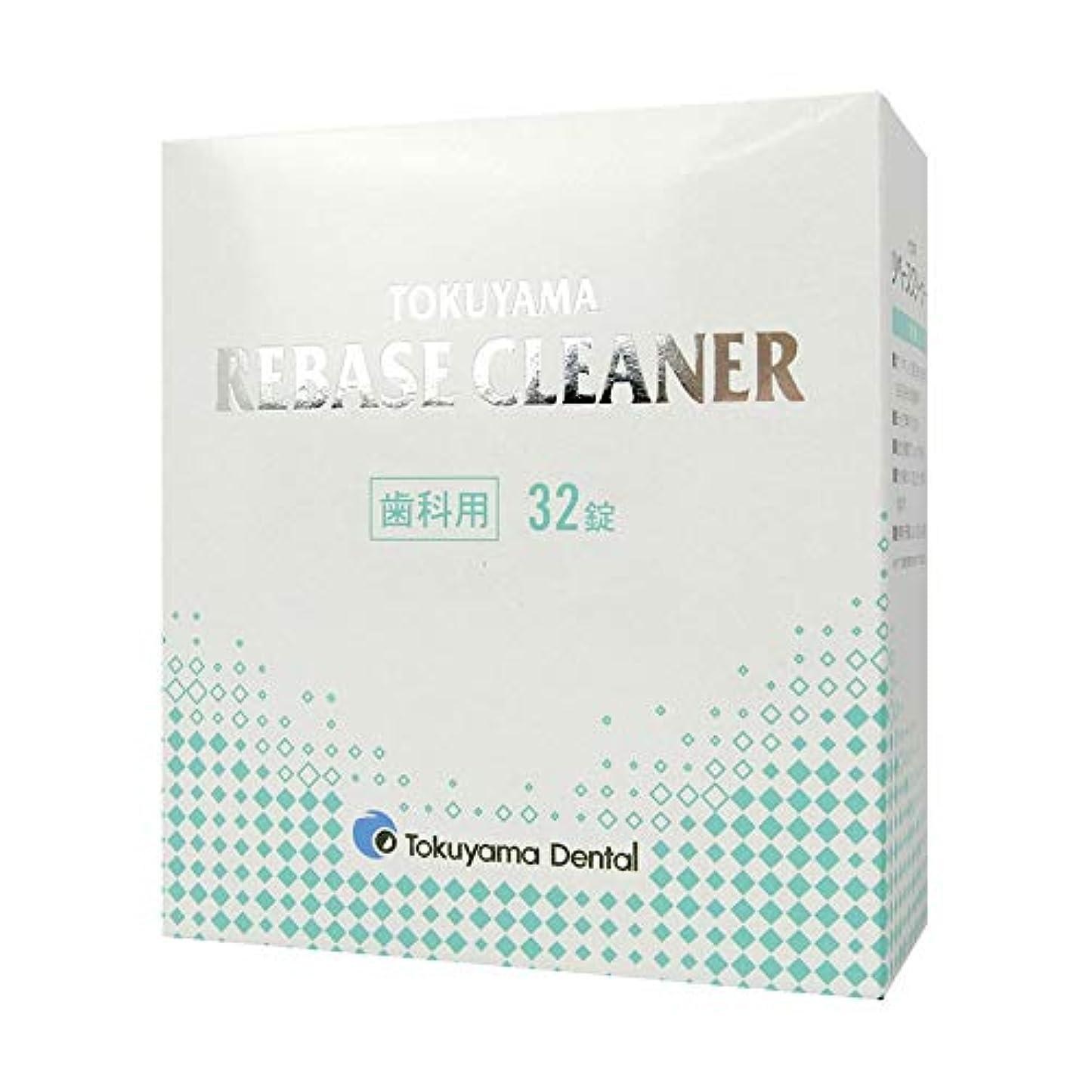 何もない感性オプショントクヤマ リベースクリーナー 32錠(入れ歯洗浄剤) × 1個
