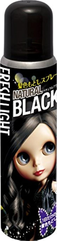 パーティー派生する単にフレッシュライト 髪色もどしスプレー ナチュラルブラック 85g