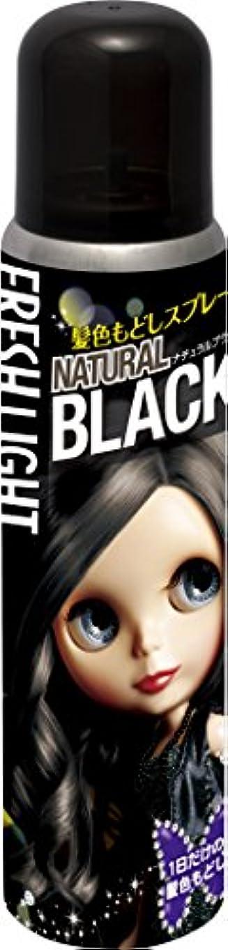 可能性エンターテインメント襲撃フレッシュライト 髪色もどしスプレー ナチュラルブラック 85g